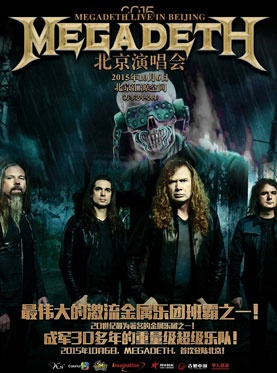 megadeth perform instrumentals as china sees red. Black Bedroom Furniture Sets. Home Design Ideas